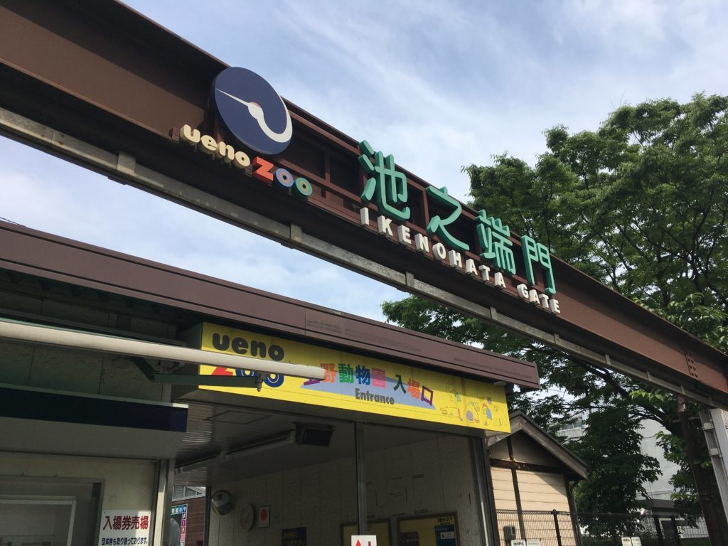 上野動物園池之端門