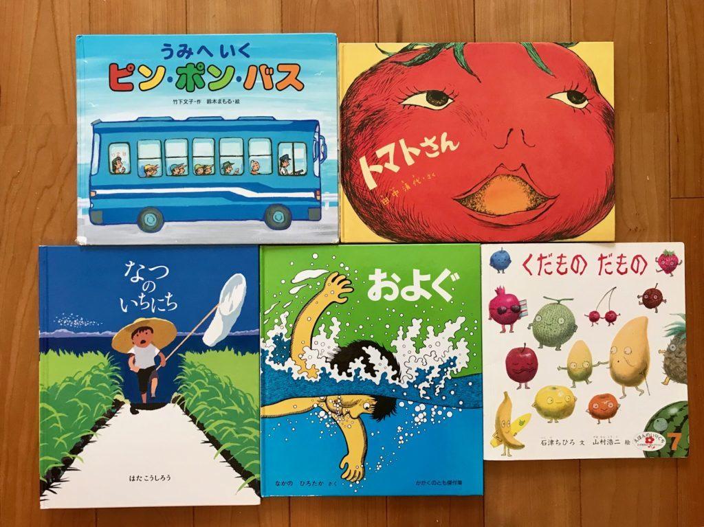夏に読みたい絵本5選