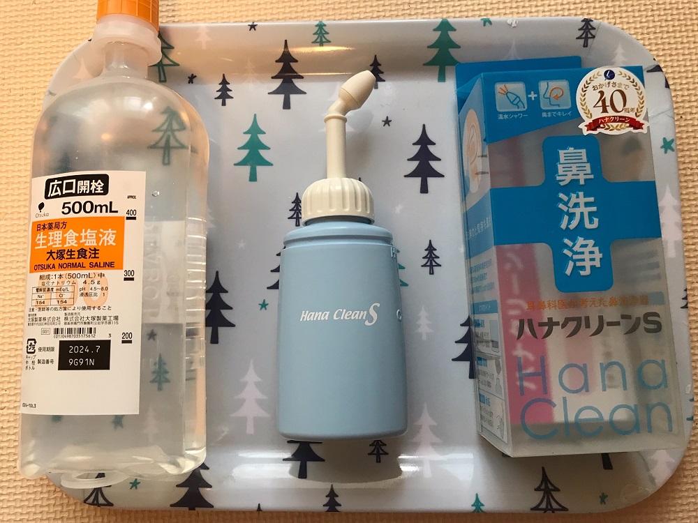 鼻洗浄と生理用食塩水