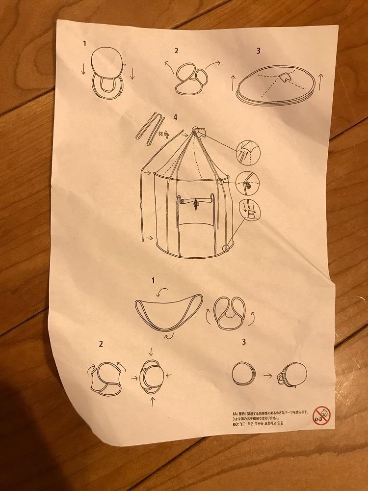 フライングタイガーのテントの説明書
