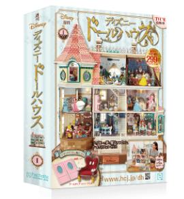 アシェット・ジャパン・コレクション 週刊ディズニードールハウス