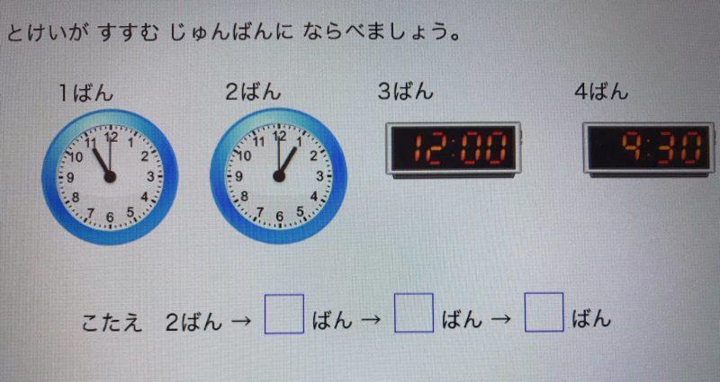 RISUきっず 時計の問題