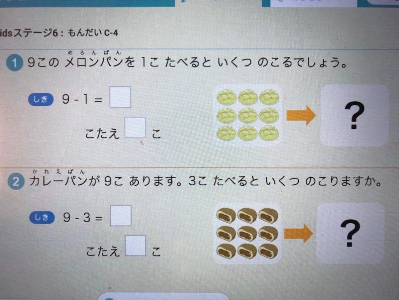 RISU算数 引き算 幼児